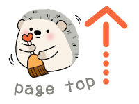 page top へ戻る